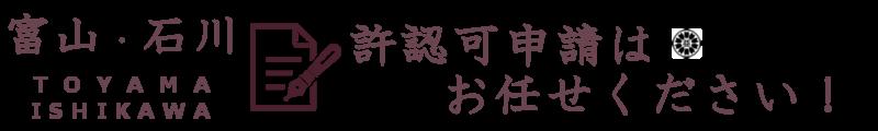 富山・石川|許認可申請はお任せください!